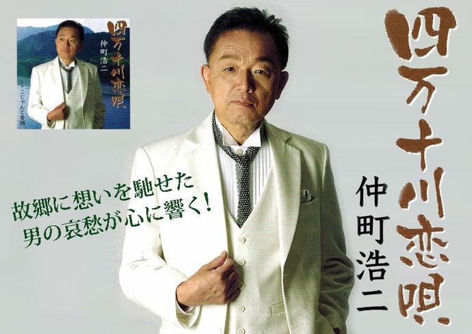 土佐清水市出身演歌歌手「四万十川恋唄」仲町浩二